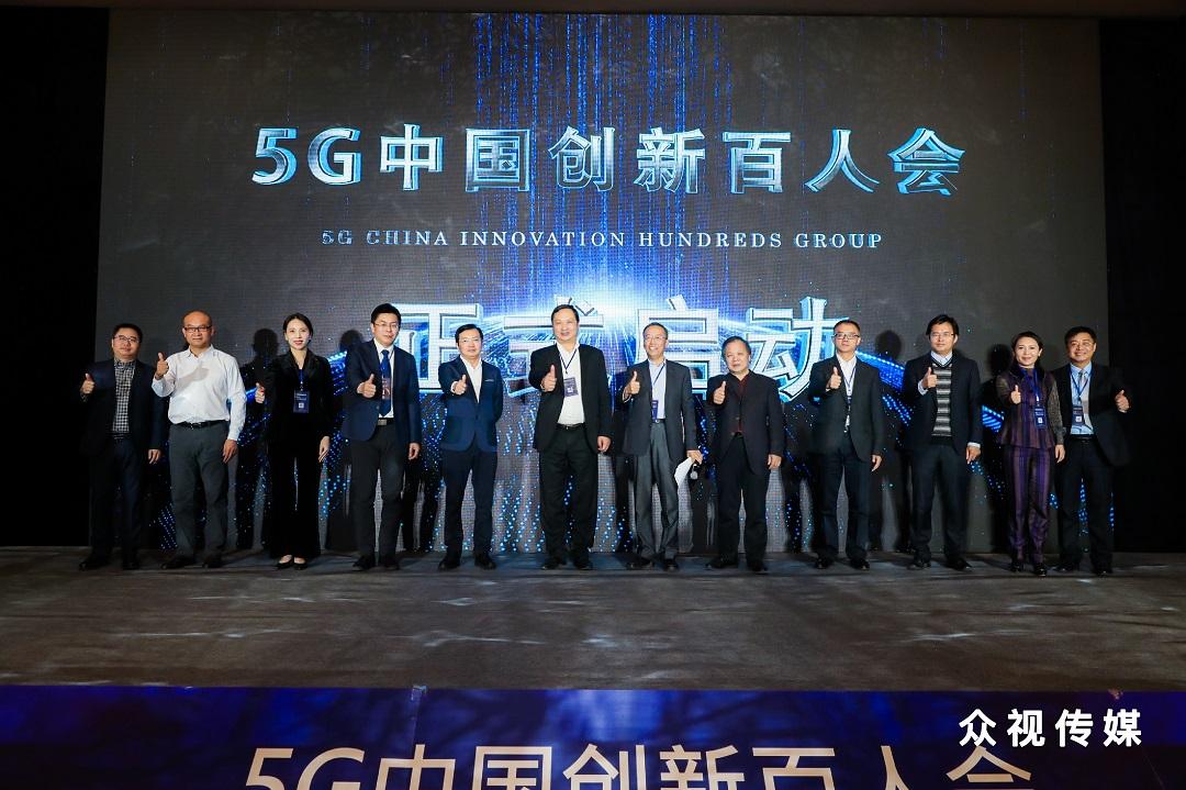 5G中国创新百人会在京成立!