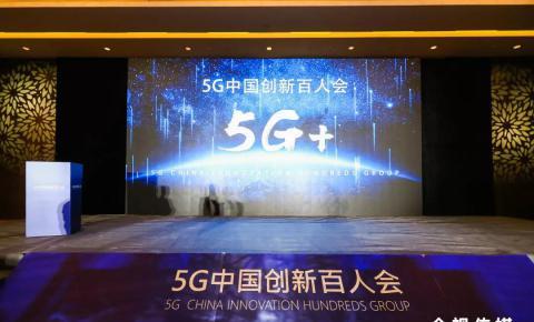 """三大运营商开展""""5G+""""行业生态融合<font color=red><font color=red><font color=red><font color=red>,</font></font></font></font>5G中国创新百人会在京成立!"""