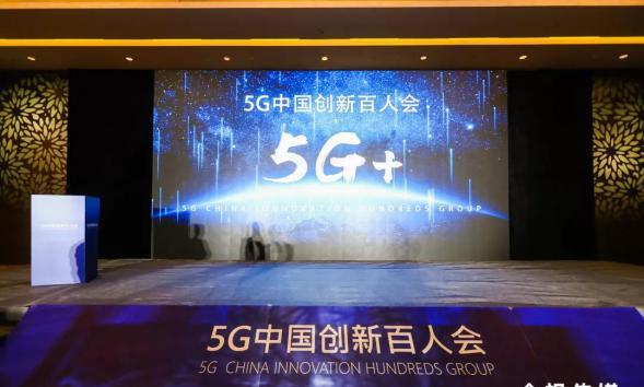 """三大运营商开展""""5G+""""行业生态融合,5G中国创新百人会在京成立!"""