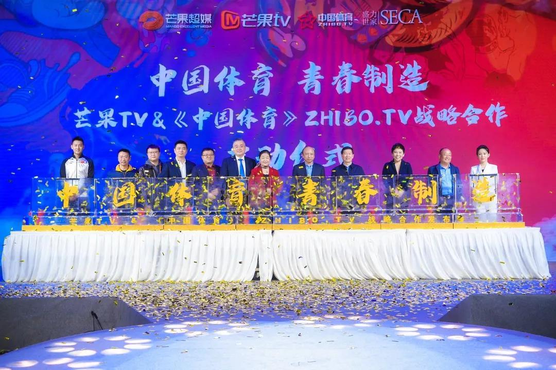 芒果TV+《中国体育》ZHIBO.TV,掀起5G时代文体融合第一股劲风