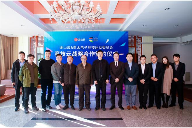 打造安全平稳的竞技云平台 金山云与亚太电子竞技运动委员会签署战略合作协议