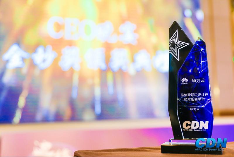 """华为云获""""最佳CDN带宽节点""""和""""最佳智能边缘计算技术创新平台""""两项荣誉"""