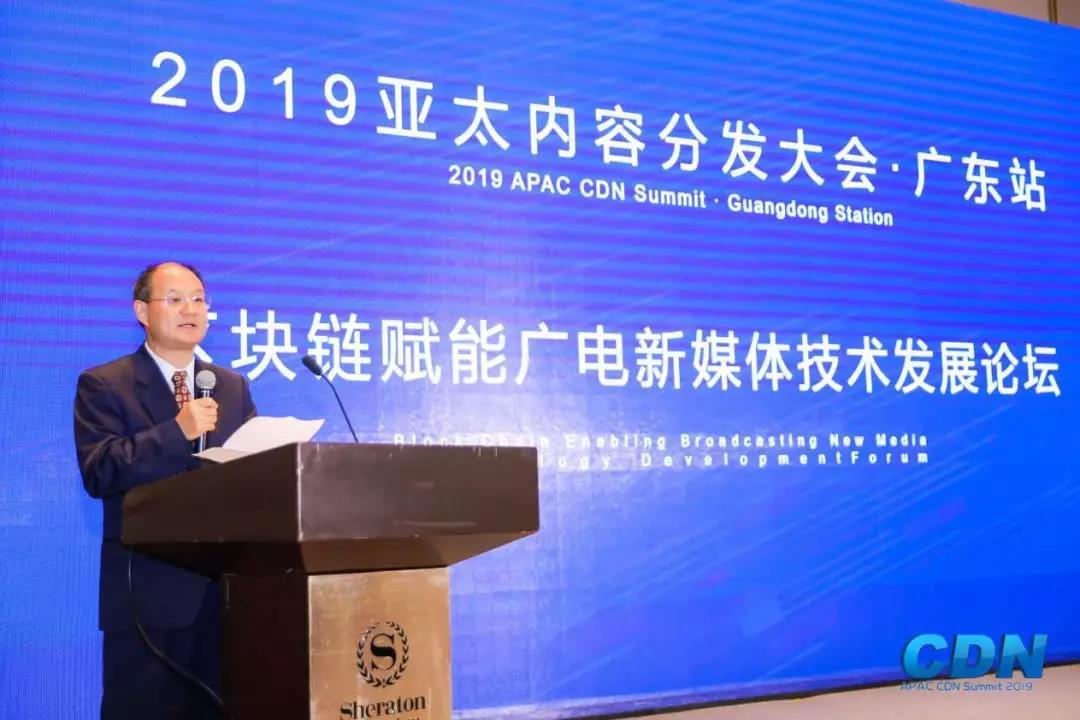 新媒股份王兵:区块链赋能广电新媒体实现新突破新发展