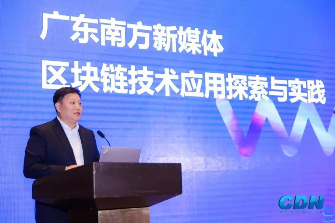 新媒股份张智骞:广东南方新媒体在区块链技术上的探索与实践