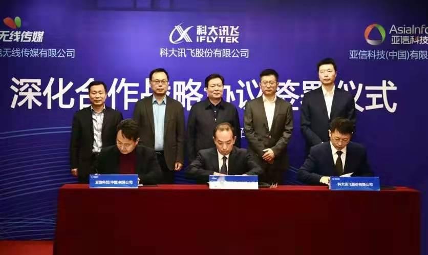 无线传媒携手科大讯飞、亚信科技 打造智能超级媒体