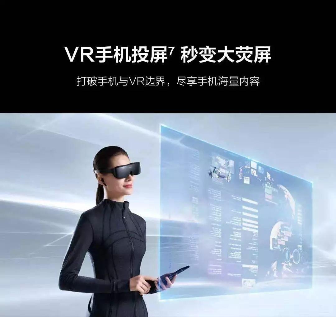华为新款VR眼镜仅166克,能否成为VR发展的领路人