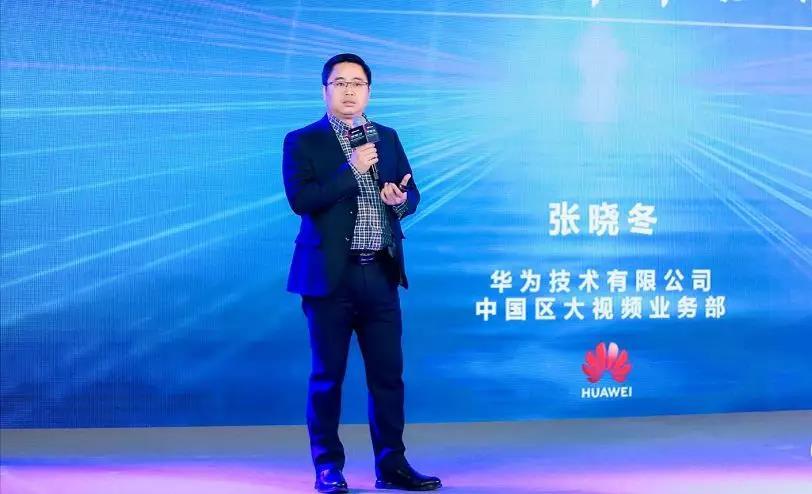 华为张晓冬:5G超高清将带来一场视频消费的全新体验和服务升级