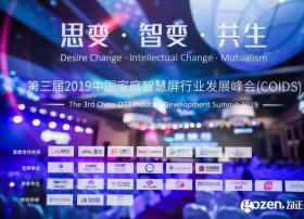 智能电视十年之际,我们总结了2020年中国家庭智慧屏九大趋势