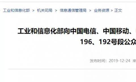 """重磅消息!工信部向中国广电核发""""192""""号段"""