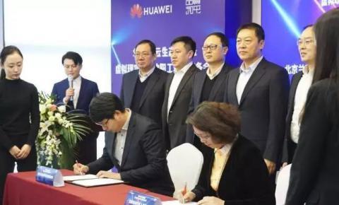 全国首个华为VR云创新中心组建虚拟现实产业沈阳工作站
