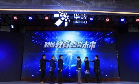 赋能教育 点亮未来—浙江华数·校园电视台全省正式上线