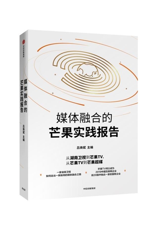 《媒体融合的芒果实践报告》预售,揭秘湖南广电融媒背后的故事