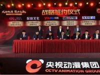 央视总台动漫集团在北京揭牌成立,与优酷、科大讯飞等公司签约!