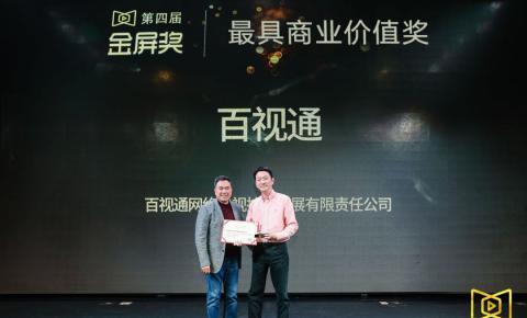 """百视通荣获金屏奖""""最具商业价值""""、""""最佳行业应用""""两项大奖"""