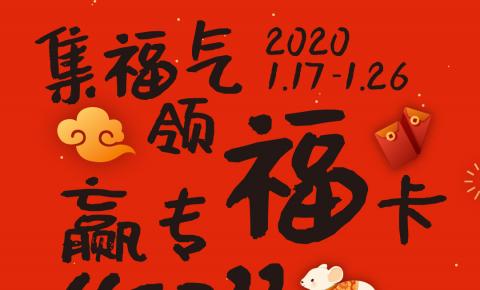 酷开网络新春集福卡,瓜分300万幸福礼金