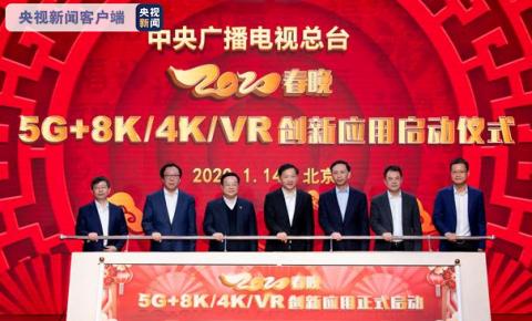8K春晚来了!央视总台2020春晚5G+8K/4K/VR创新应用启动