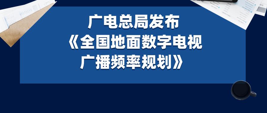 广电总局正式发布频率规划方案,广电700MHz价值最大化!
