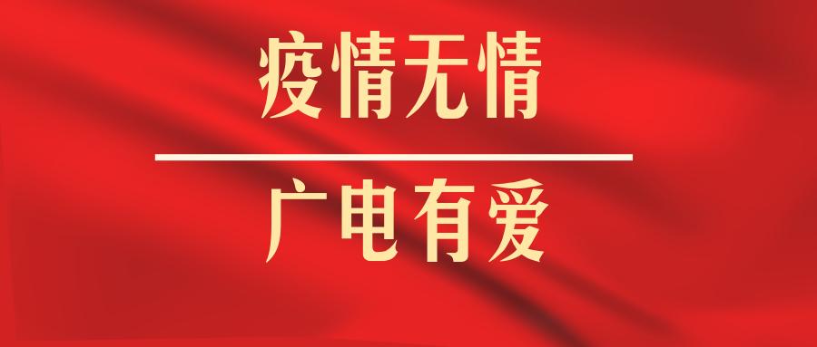【众志成城抗疫情】党媒担责任,有线送温暖!全国有线电视免费看!