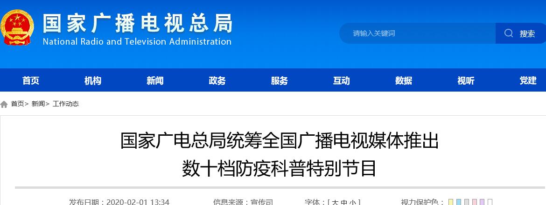 国家广电总局统筹全国广播电视媒体推出 数十档防疫科普特别节目