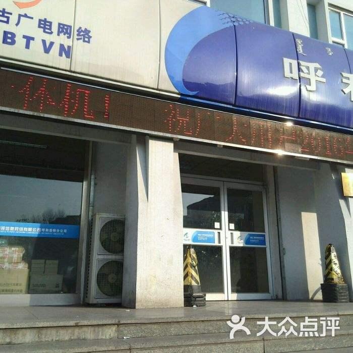 内蒙古广电网络免费服务助力防控疫情
