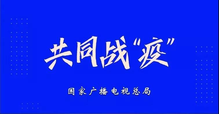 "700MHz+4.9GHz中国广电5G落地雷神山,""全国一网""共同战""疫"""