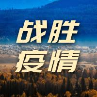 """【中国电信】党组迅速贯彻落实中央政治局常委会精神 提出三大战""""疫""""举措"""