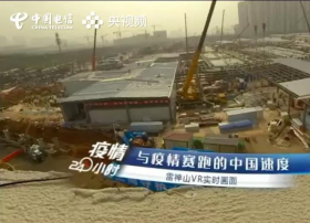 中国电信天翼云VR联手央视频 360°全景VR直播见证雷神山奇迹