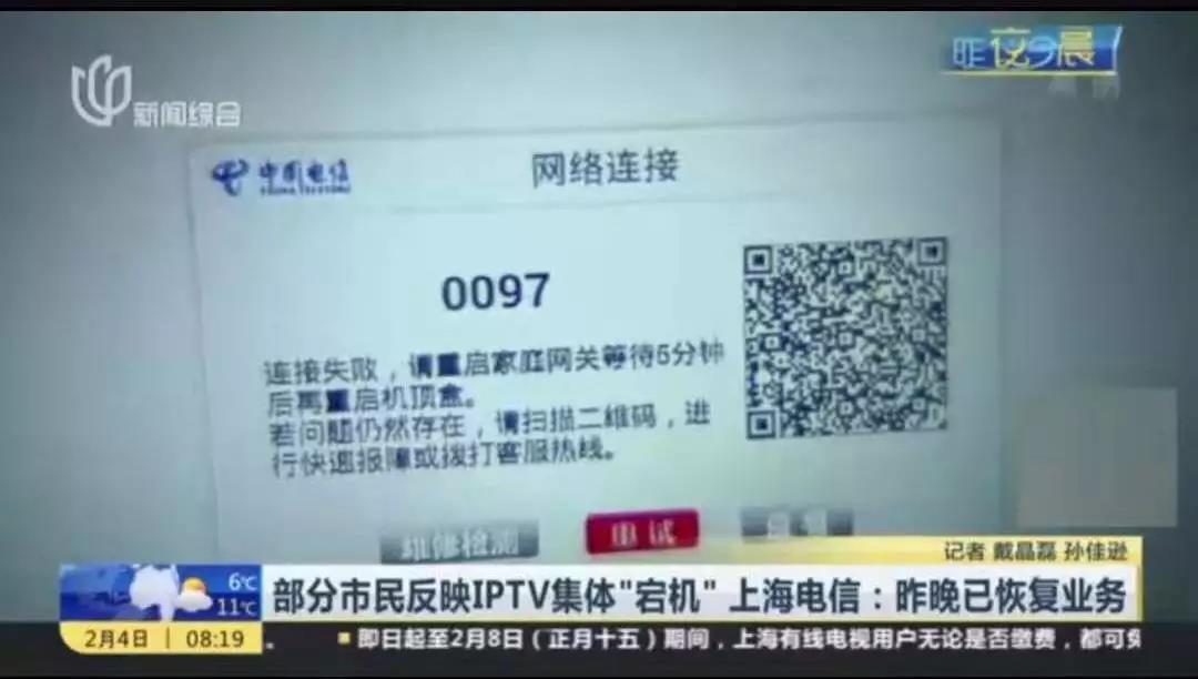 上海电信IPTV业务批量宕机,紧急抢修近2小时