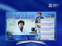 【华数传媒】专家解读 打开华数互动电视听权威声音