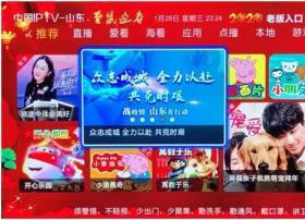 【山东IPTV】融合发力 海看新媒体多项实招抗击疫情