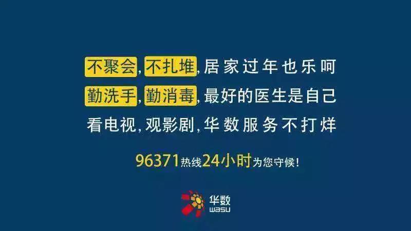 【华数集团】强化领导 压实责任 发挥优势 集中力量做好疫情防控宣传保障