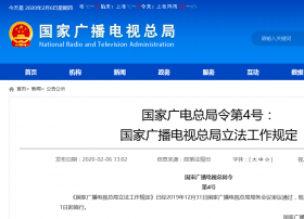 【广电总局】总局颁布4号令:立法工作规定,对规章的清理、修改、废止提出规范