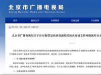 【北京广电局】出台支持网络视听企业措施,保经营稳发展