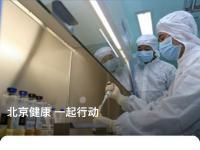 【北京广电局】广电联动市疾控中心建防疫宣传矩阵 专区点击破2亿次