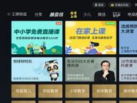 """【雷鸟科技】TCL旗下雷鸟科技携手腾讯,正式上线 """"在家上课""""免费 教育专区"""