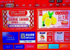 """【四川IPTV】上线""""空中医院"""" 19000余名云医生免费问诊"""