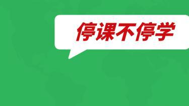 """【盘点】广电全媒体聚焦疫情期间在线教育,""""停课不停学""""全面推进"""