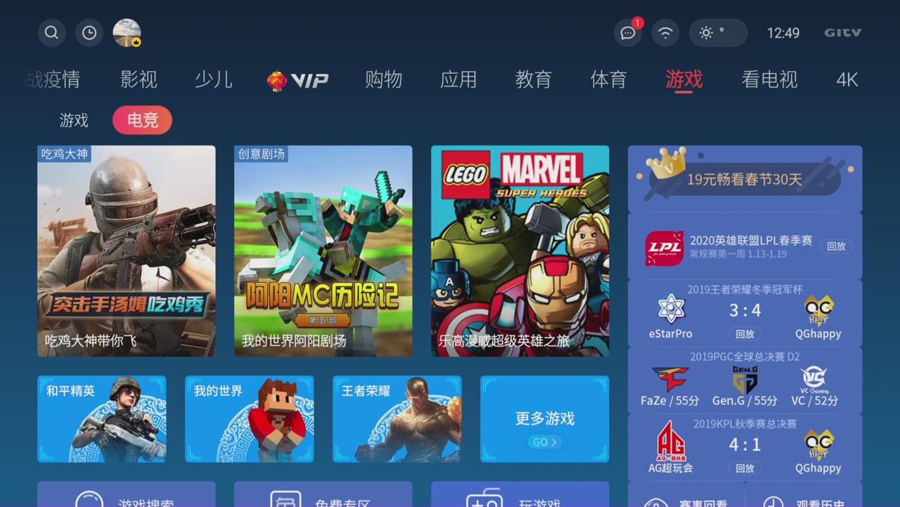 【酷开网络】推出多款大屏游戏  宅家也有趣