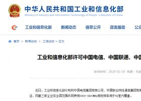 工信部许可中国电信、中国联通、中国广电共同使用3300-3400MHz用于5G室内覆盖
