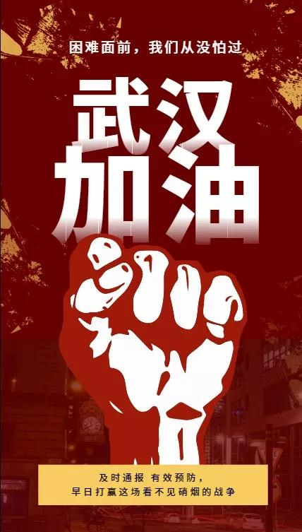 【分享通信】减免武汉地区用户1月份套餐费及拨打长途费