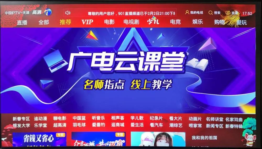 【天津IPTV】今日起,天津联通IPTV同步直播初高中毕业班云课堂