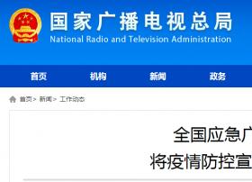 【广电总局】全国应急广播体系持续发力将疫情防控宣传信息传到田间地头