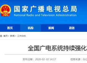 【广电总局】全国广电系统持续强化网络视听疫情防控宣传工作