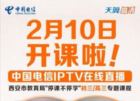 【陕西电信】2月10日开课啦!天翼高清(IPTV)同步开播中小学课程