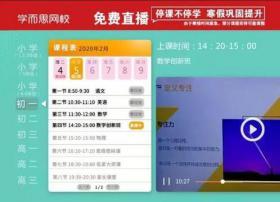 【浙江IPTV】停课不停学,推出多个在线课堂,让家长更安心