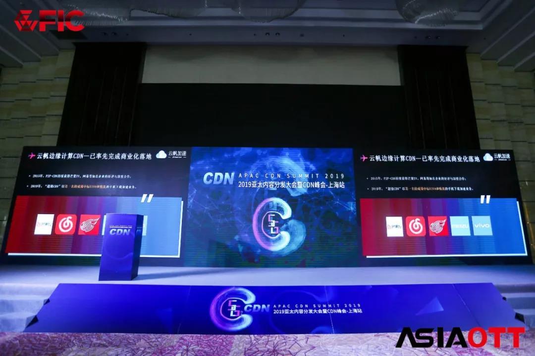 众视网创始人何云峰:愿意与合作伙伴一起,致力于扩大华东地区CDN市场