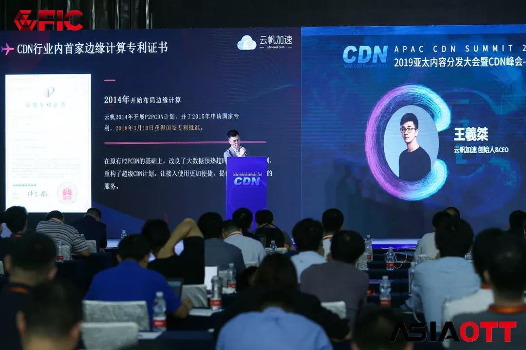 """云帆加速王羲桀:适应5G时代的全新边缘计算产品——""""超级CDN""""出现"""