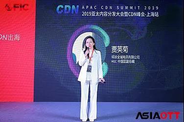 HGC中国区副总裁贾英菊:推动科技创新,助力CDN 企业出海