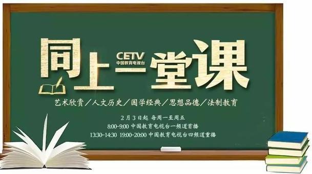 【大连天途】中国教育电视台4频道落地大连天途有线!