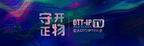 亚太OTT/IPTV大会